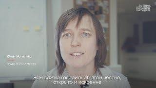 Юлия Малыгина, «Ресурс ЛГБТКИА Москва». Смотрите фильм «8 женщин» — кампания «Видимо-невидимо»