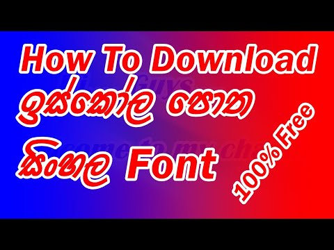 How To Download සිංහල ඉස්කෝල පොත ... Font......