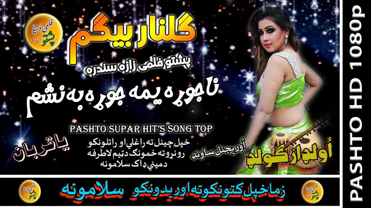 Gulnar Begum II Pashto Filmi Song II Najora Yama Jora Ba Na Sham II HD 2021