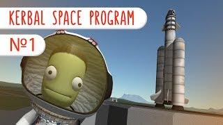 Per aspera ad astra | Kerbal Space Program #1