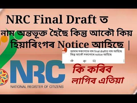 NRC ফাইনেল লিষ্টত নাম আহিছে কিন্তু আকৌ হিয়াৰিংৰ নোটিচ কিয় আহিছে