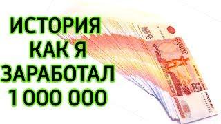 Сергей Грань Как я заработал 12 миллионов рублей за 1 год