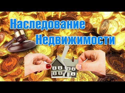 Наследство.  Недвижимость.  По закону.  По завещанию.  Оформление права собственности.