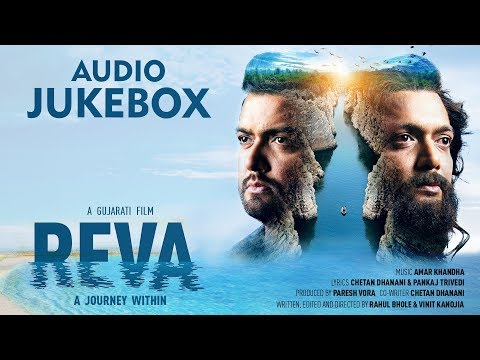 રેવા Full Songs Audio Jukebox | 2018 Gujarati Film | Chetan Dhanani | Amar Khandha