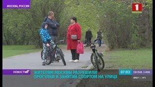 Жителям Москвы разрешили прогулки и занятия спортом на улице