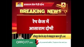 Asaram Verdict Rape: Asaram Found Guilty | ABP News