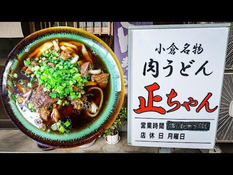 幻の北九州グルメ【正ちゃんうどん】[肉うどん]  福岡 小倉 4K