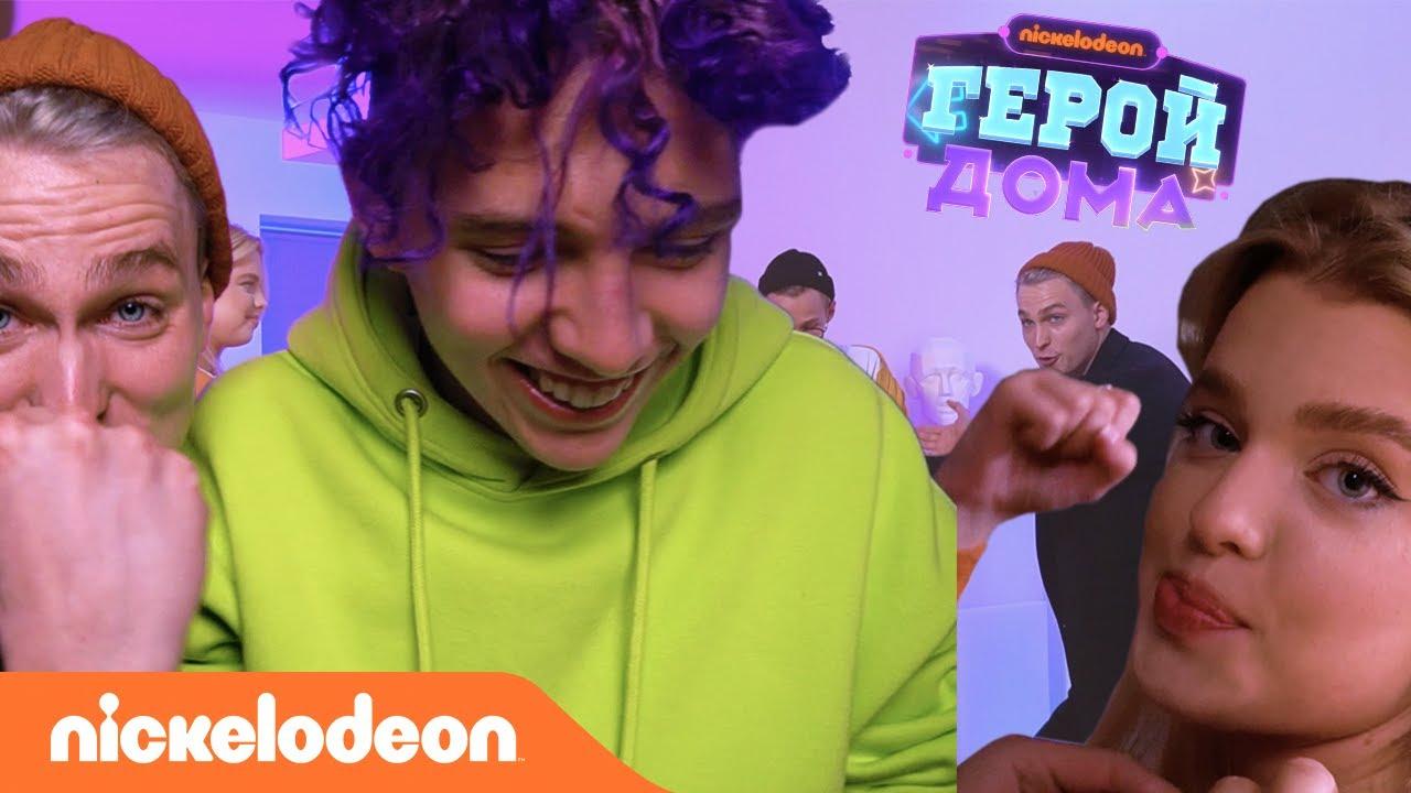 Герой Дома | За кадром – Выпуск 5 | Nickelodeon Россия