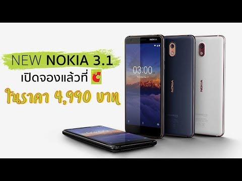 New Nokia 3.1 เปิดจองแล้วที่ Big C เพียง 4,990 บาท | Droidsans - วันที่ 08 Jul 2018