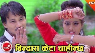 New Teej Song 2074/2017   Bindas Keta Chahinchha - Khuman Adhikari & Niruta Khatri