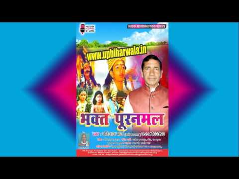 Bhakt Pooran Mal - ChhaviLal Pal Birha