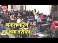 Exam में नकल करने का एक नया और सटीक तरीका, Video II Asal News