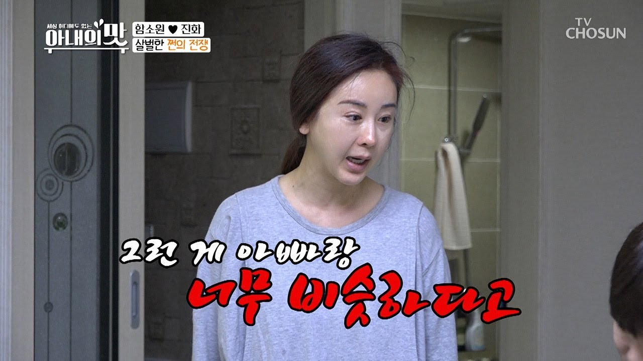 Ham So Won and Jin Hua have a fiery argument about spending