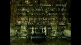 Потаенные годы Иисуса (Тибетское евангелие)