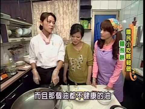 《太太好吃經》國民小吃-麵煎餅(高級)