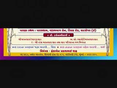 Aamantran patrika prakash shah youtube aamantran patrika prakash shah stopboris Images