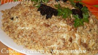 Слоеный салат с черносливом. Рецепт вкуснейшего салата с курицей, черносливом и шампиньонами