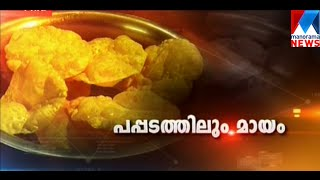 Washing powder and Engine oil in Pappadam leads cancer| Manorama News