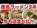 徳島ラーメン(茶、黄、白)3系統食べ比べてみた。