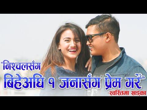 OK Masti Talk With Swastima & Suraj || मेरो निश्चलसँग बिहे भैसक्यो, मलाई किन मन पराउँछौ ? -स्वस्तिमा