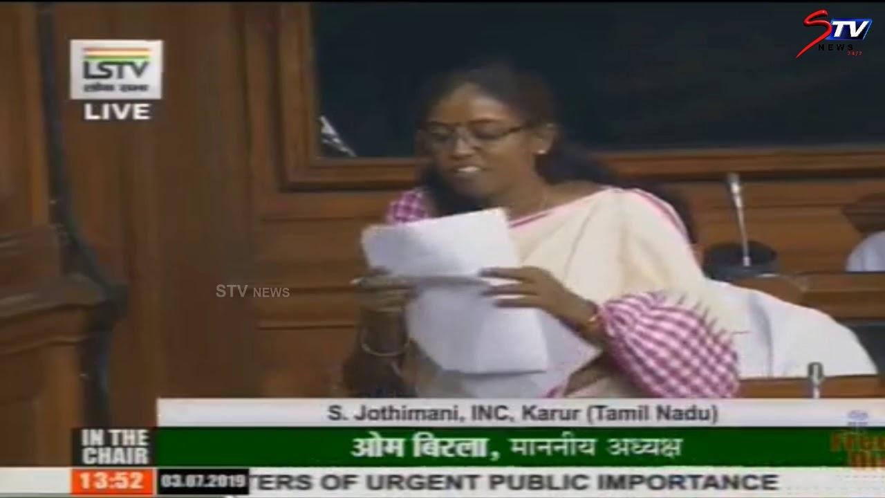 S jothimani (INC )SPEECH AT Parliament Monsoon Session of