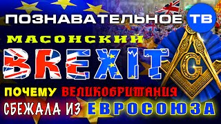 Масонский Brexit. Почему Великобритания сбежала из Евросоюза (Познавательное ТВ, Артём Войтенков)
