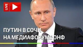 Путин на пленарном заседании медиафорума ОНФ в Сочи. Прямая трансляция