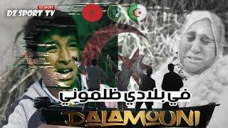 في بلادي ظلموني 😰 🇩🇿 النسخة الجزائرية | كما لم تسمعها من قبل