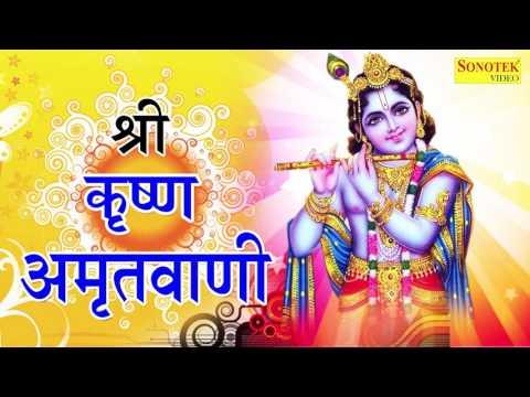 Shree Krishan Amritvani || Rakesh Kala || Morning Chants Of Lord Krishna