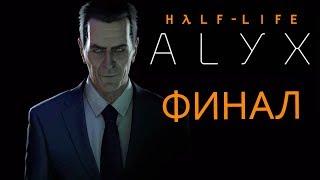 сЕВЕРНАЯ ЗВЕЗДА - HALF-LIFE: ALYX! - СТРИМ #4 (oculus Rift S +вебка)!