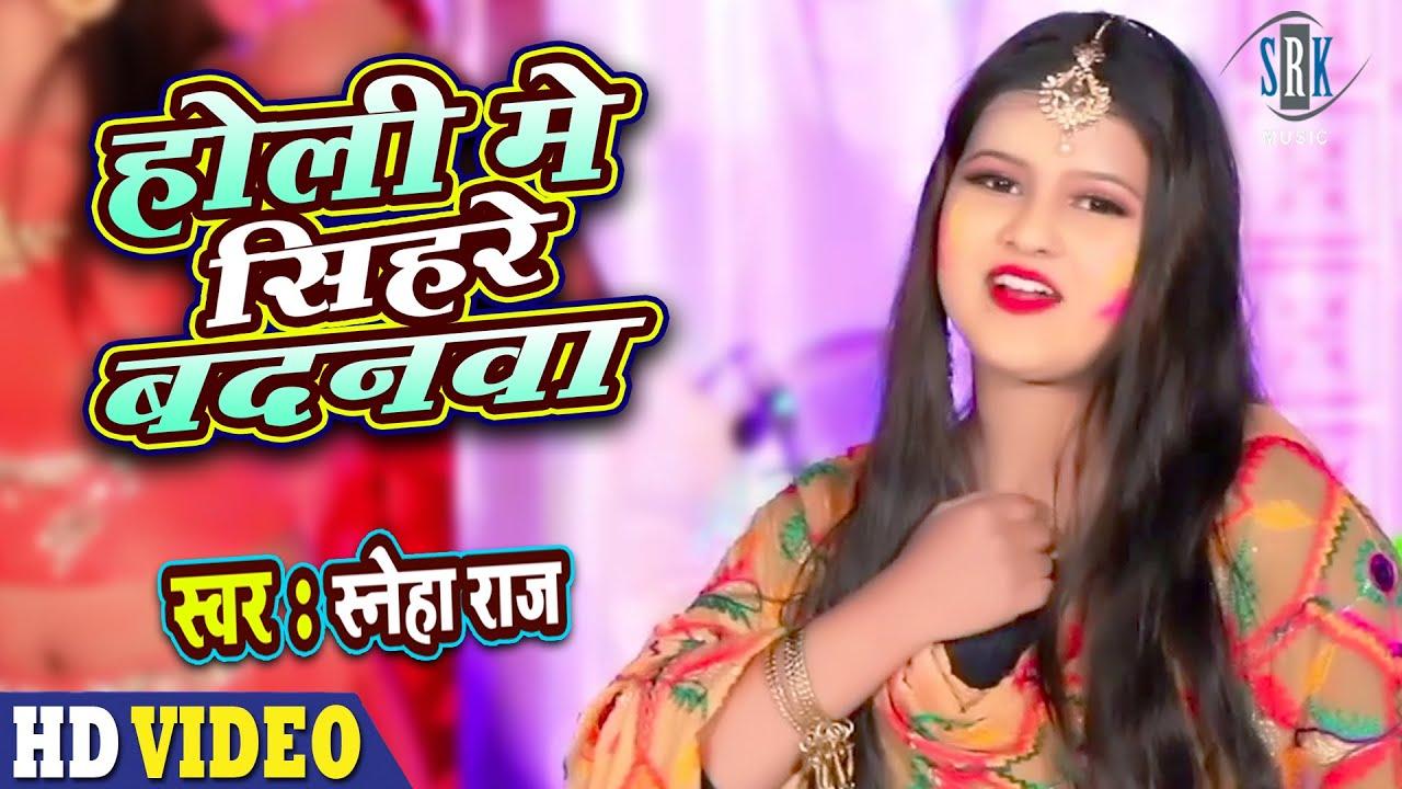Holi Mein Sihare Badanva   Sneha Raj   होली मे सिहरे बदनवा   Superhit Bhojpuri Holi Song