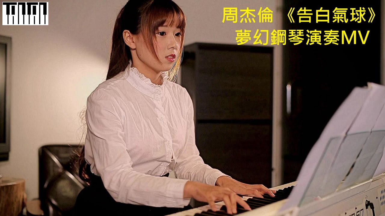 周杰倫《告白氣球》Piano Cover - YouTube