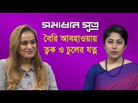 বৈরি আবহাওয়ায় ত্বক ও চুলের যত্ন || সমাধান সূত্র || Shomadhan Sutro || DBC NEWS