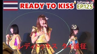 READY TO KISS レディトゥキス タイ遠征 Girl'sBomb!! @ Japan Expo Tha...