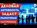 TeleTrade: Утренний обзор, 03.04.2018 – Деловая активность задаст тон на Forex