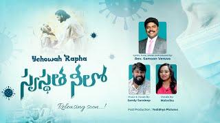 Swasthatha Neelo..(Promo)  Corona Special  Samson Veruva  Malavika  Sandy Sandeep  Yedidyah Pictures