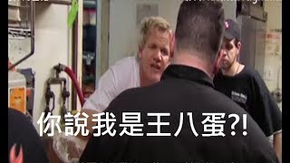 Gordon Ramsay 系列: 廚房噩夢碎嘴合集 (中文字幕)