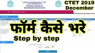 CTET 2019 का Online form ऐसे भरे नही तो फॉर्म Reject हो जाएगा   Ctet ka form kaise bhare