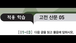 [수능특강][문학] 고전산문5 창선감의록 해설