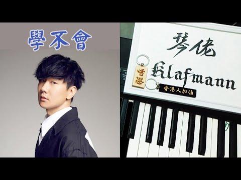 林俊傑 JJ Lin - 學不會 [鋼琴 Piano - Klafmann]
