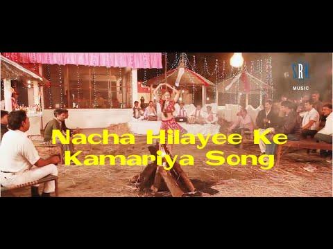 Phoohar Sanima - Nacha Hilayee Ke Kamariya│Bhojpuri Movie Romantic Song