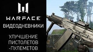 Видеодневники Warface: улучшение пистолетов-пулеметов