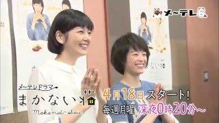 メ~テレドラマ【まかない荘】会見動画公開! 菊池亜希子 検索動画 26