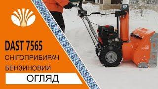 Бензиновий снігоприбирач Daewoo DAST 7565 (Snowthrower Daewoo DAST 7565 Review)