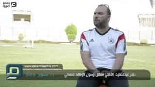 مصر العربية | تامر عبدالحميد: الأهلي سهل وصول الزمالك للنهائي