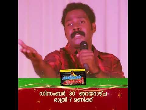 Chalakkudikkaran Changathi Full Movie | Link In Discription