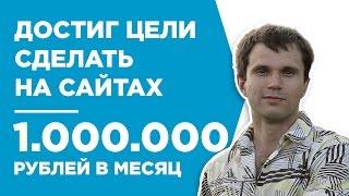 ВЫШЕЛ НА ЗАРАБОТОК 1.000.000 РУБЛЕЙ В МЕСЯЦ НА САЙТАХ В ИНТЕРНЕТЕ - КЕЙС - КОНСТАНТИН ЛИТКЕВИЧ
