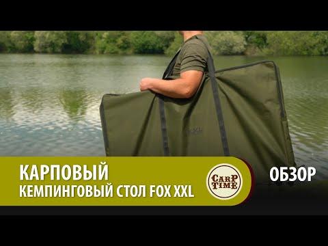 НОВЫЙ Карповый - кемпинговый стол FOX XXL ОБЗОР