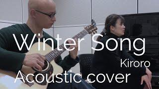 大好きな曲です。 Kiroroの冬のうたを演奏してみました。良かった...