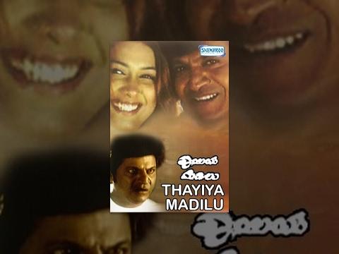 Kannada Movies Full | Thayiya Madilu Kannada Movies Full | Kannada Movies | Shivarajkumar, Rakshitha